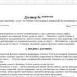 Договор на оказание услуг по чистке текстильных покрытий