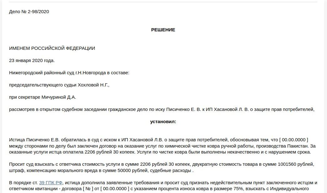 Полмиллиона рублей за порчу ковра при стирке в Нижнем Новгороде