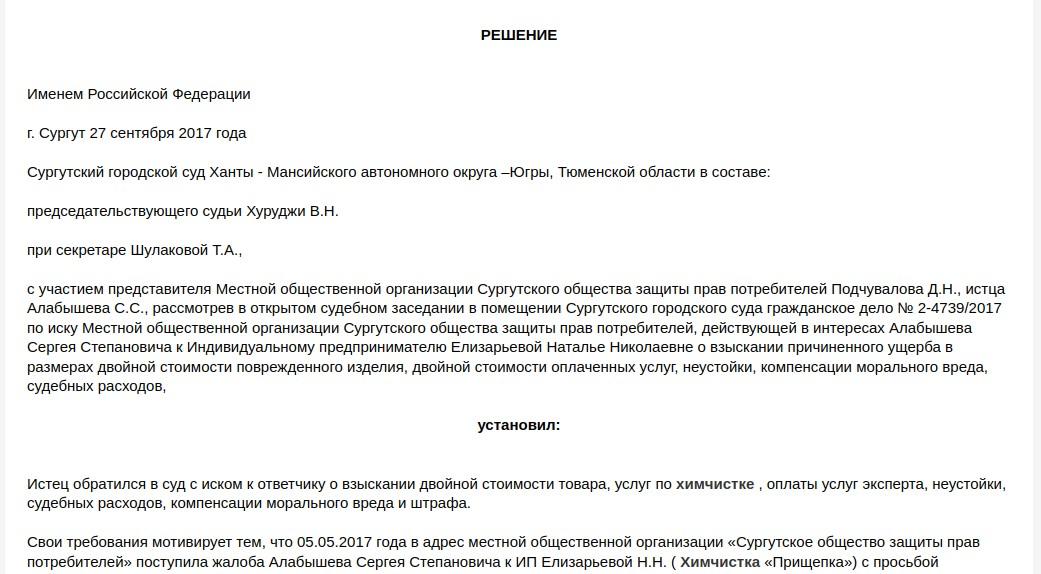 Иск за порчу ковра в Сургуте