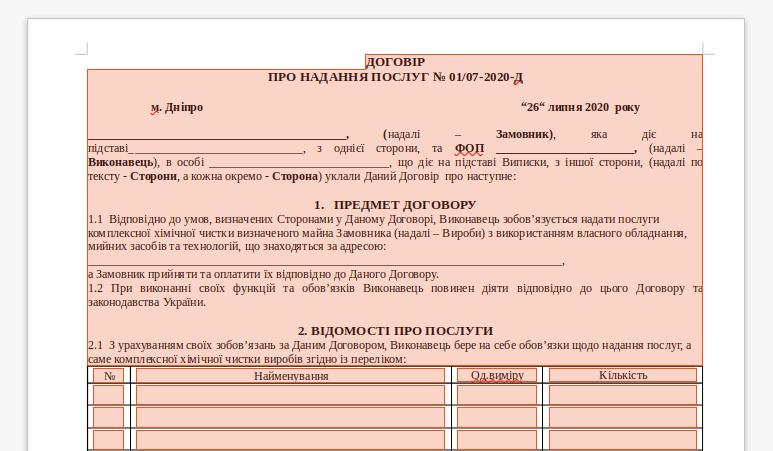 Договор на разовое оказание услуг выездной химчистки (укр)