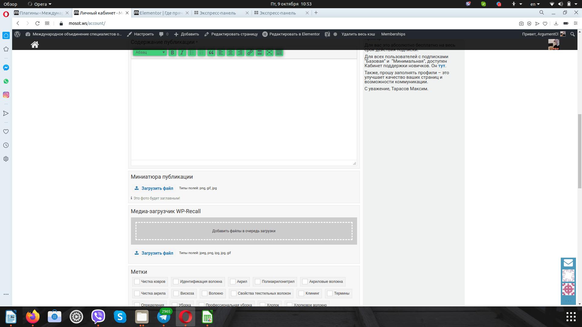 Пользовательская часть